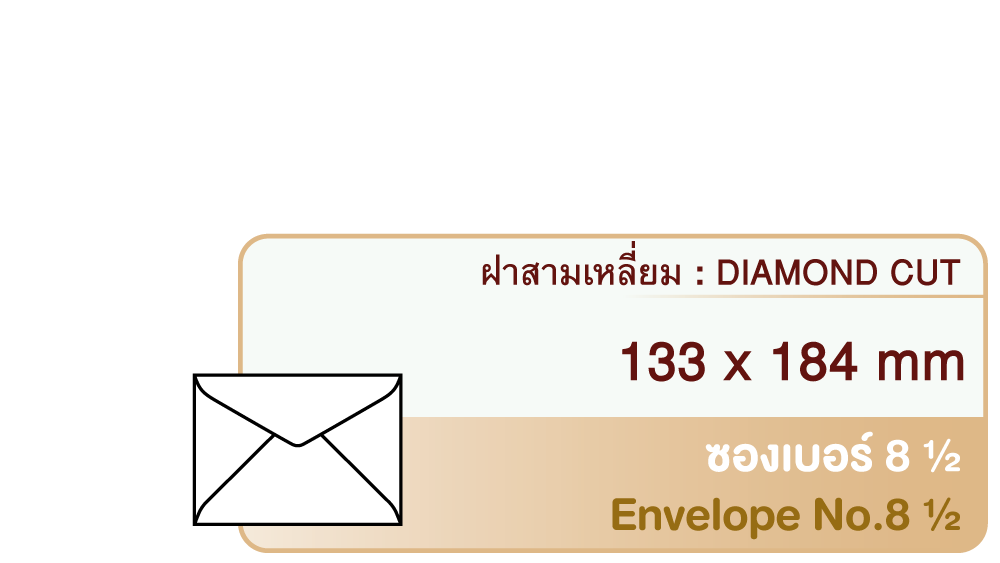 Envelope No.8 1/2 Diamond Cut