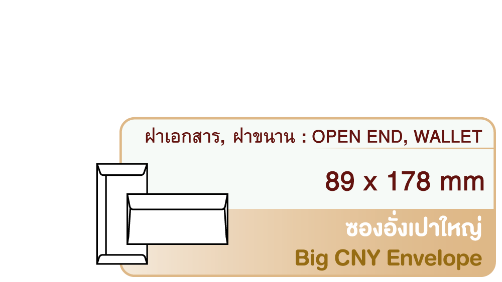 Big CNY Envelope Open End Envelope