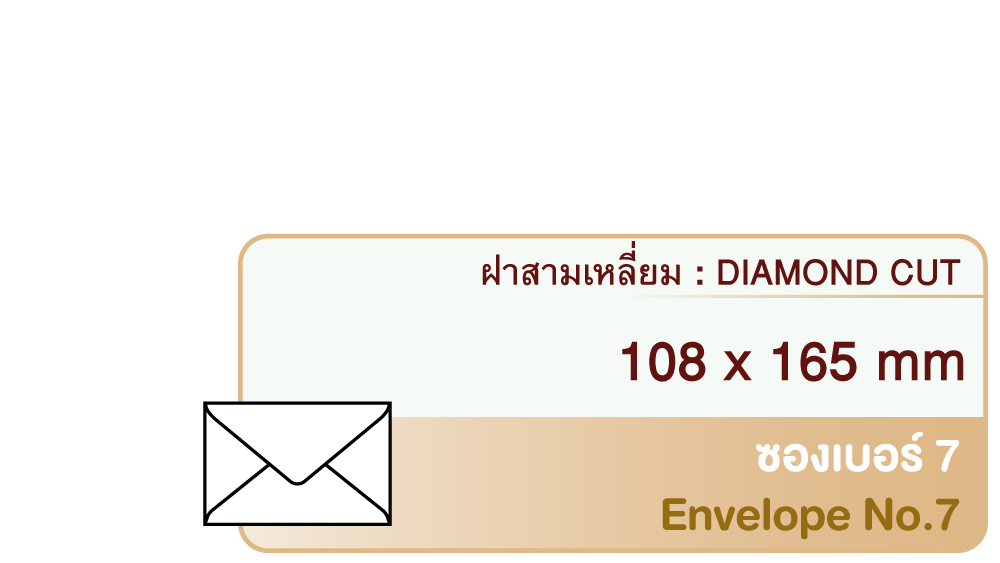 Envelope No.7 Diamond Cut