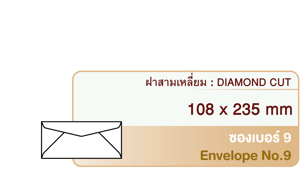 Envelope No.9 Diamond Cut