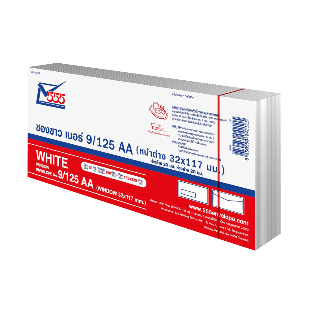 White Window Envelope No. 9/125 AA (window 32 x 117 mm.) (Pack 50)