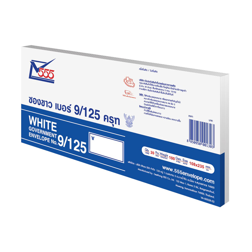 White Government Envelope No. 9/125 AA (Pack 20)