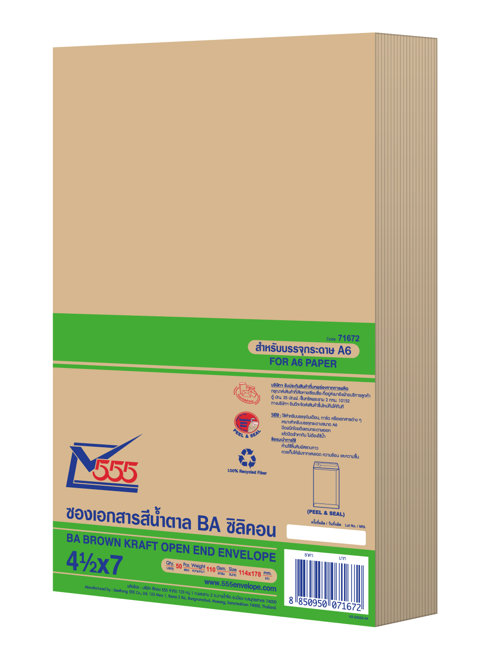 BA Brown Kraft Open End No. 4 1/2 x 7 Peel & Seal (Pack 50)