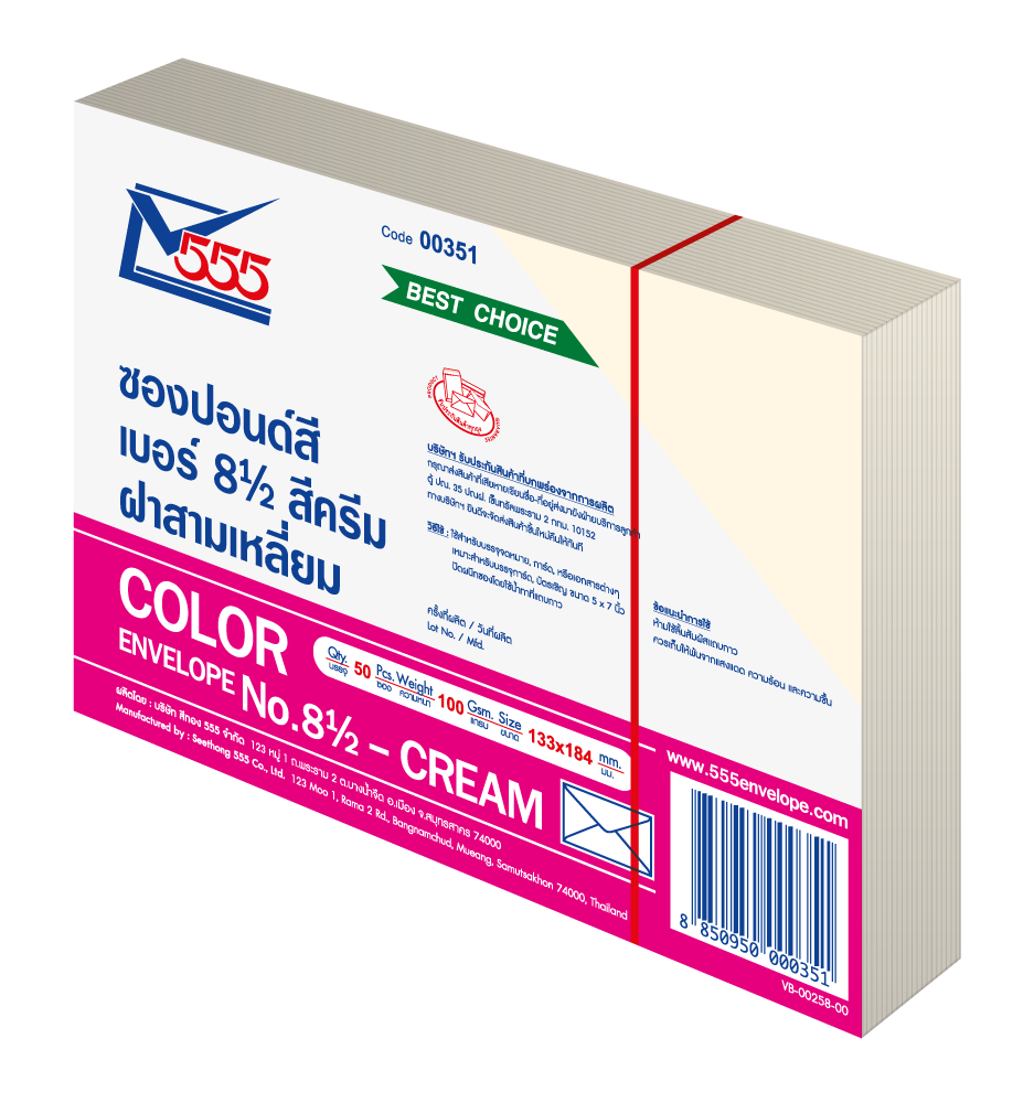 Color Envelope No. 8 1/2 Cream (Pack 50)
