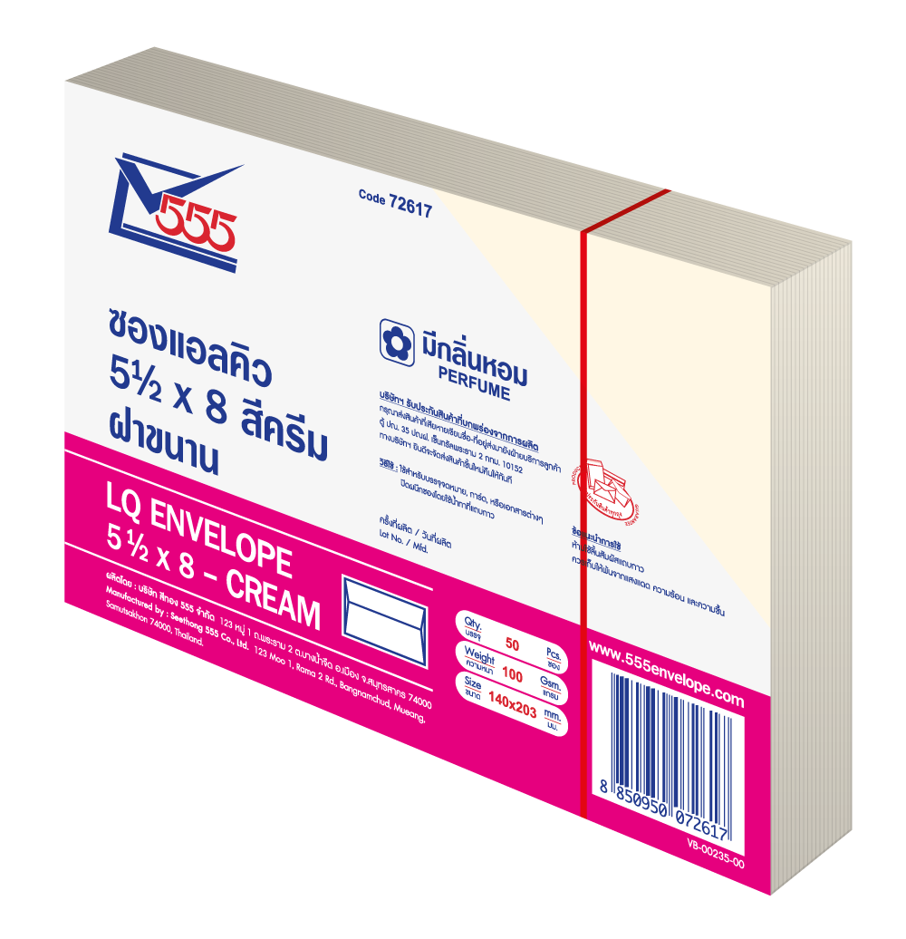 LQ Envelope No. 5 1/2 x 8 Cream (Pack 50)