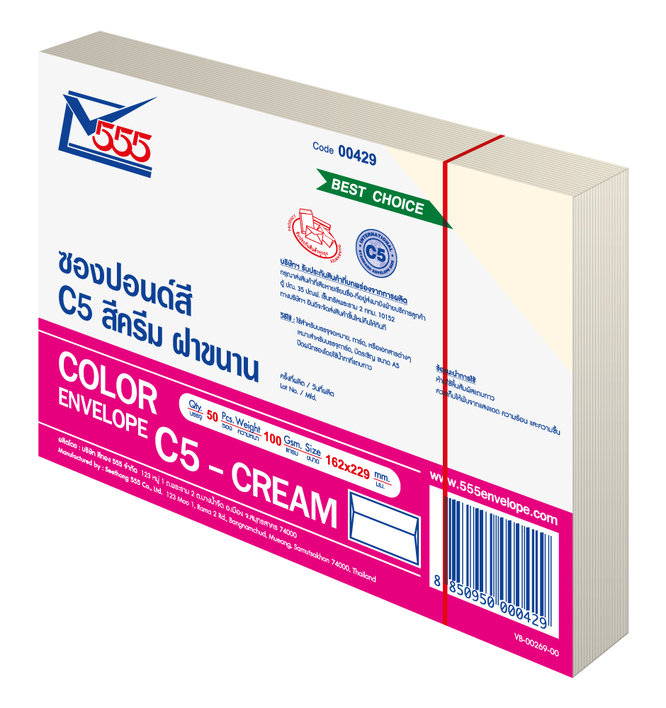 Color Envelope No. C5 Cream (Pack 50)