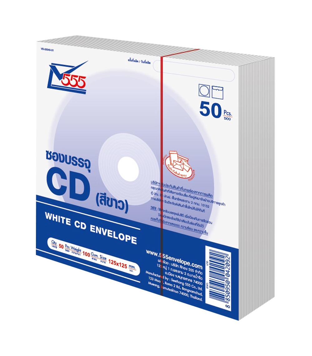 White CD Envelope