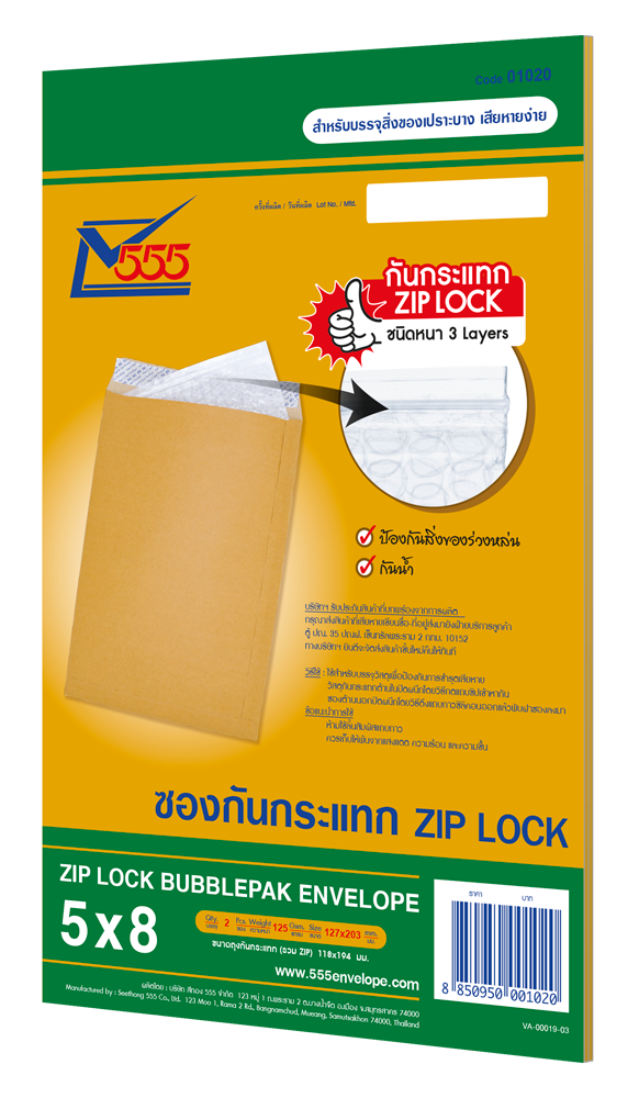 Zip Lock Bubblepak Open End No. 5 x 8 (Pack 2)