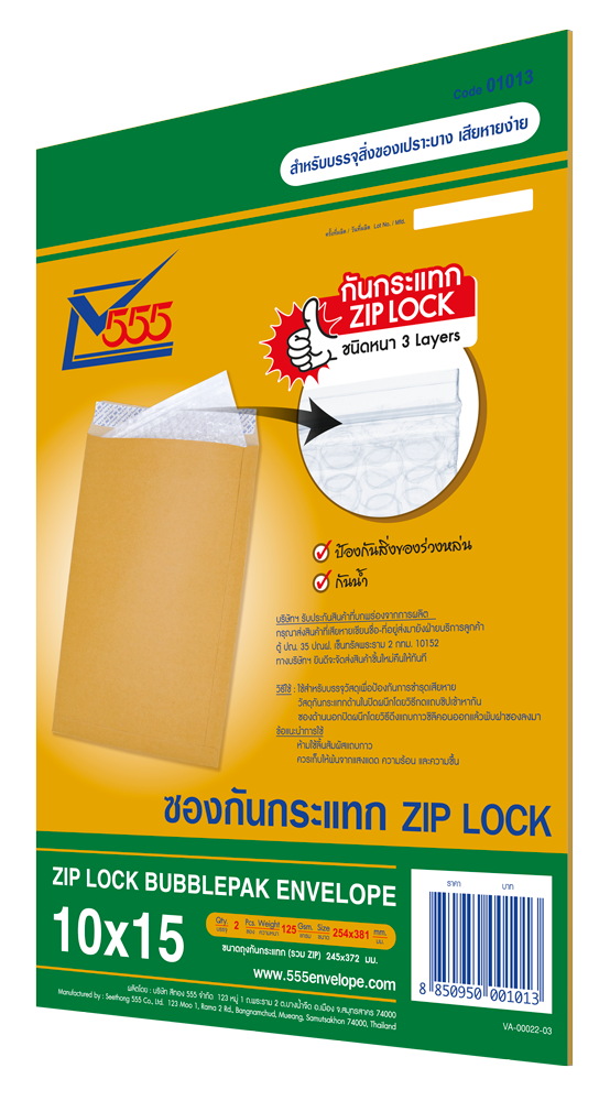 Zip Lock Bubblepak Open End No. 10 x 15 (Pack 2)