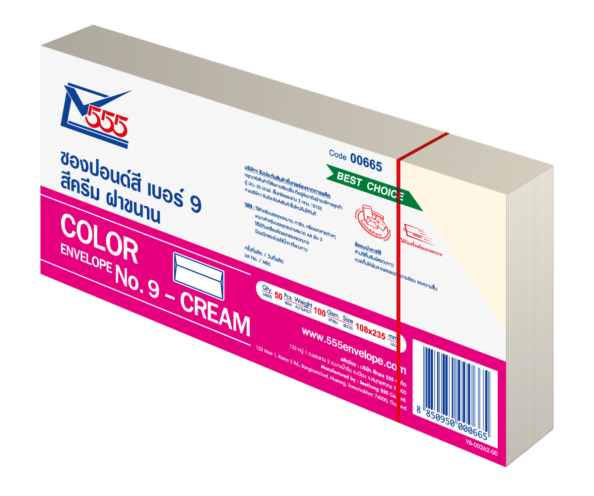 Color Envelope No. 9 Cream (Pack 50)